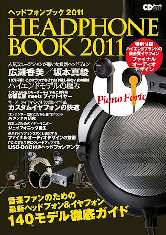 headphoneBOOK2011.jpg
